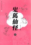 鬼狐仙怪(下)