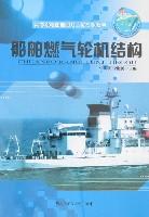 船舶燃氣輪機結構
