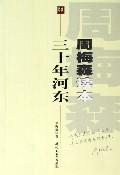 三十年河东/周梅森读本