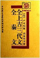 國學基本經典-全上古三代文 全秦文