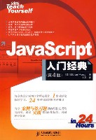 JavaScript入门经典(第4版)