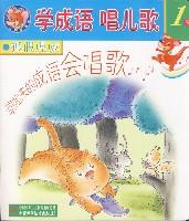 學成語唱兒歌(第1系 全5冊)