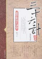 國學新讀大講堂-三十六計全書(最新雙色圖文版)