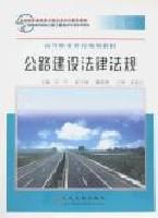 公路建設法律法規