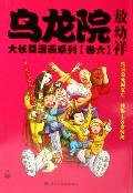 乌龙院大长篇漫画系列(卷6)(大开本)