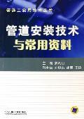管道安装技术与常用资料/管道工实用技术丛书