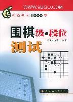 围棋级段位测试(初级测试1000题)