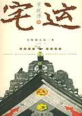 景观谭之宅运(香港风水大师实例图解住宅环境与生活关联)