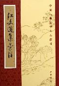 江文通集汇注/中国古典文学基本丛书