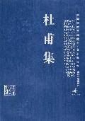 杜甫集/中國家庭基本藏書