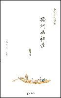 揚州畫舫錄/中華經典随筆