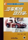 汽车系统动力学(普通高等教育十五国家级规划教材)