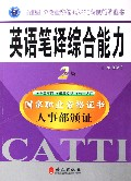 英语笔译综合能力(2级)/全国翻译专业资格水平考试辅导丛书