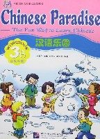 漢語樂園3B-活動手冊
