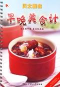 早晚美食计--贝太厨房系列