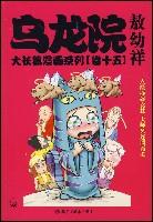乌龙院大长篇漫画系列(大开本)(卷十五)