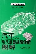 汽車電氣設備故障診斷圖解(第2版)/汽車故障診斷圖解叢書
