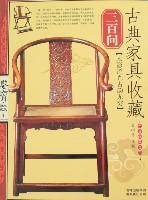 鉴宝 大众收藏4-古典家具收藏三百问