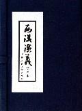 西汉演义(绘画本共17册)(精)