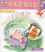 學成語唱兒歌(第2系 全5冊)