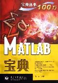 MATLAB宝典/宝典丛书