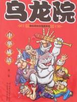 乌龙院-中华成语(第一卷)64K