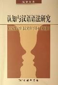 认知与汉语语法研究