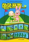 龟兔赛跑剧情版