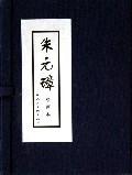 朱元璋(绘画本共5册)(精)