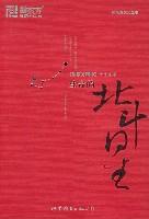 生命的北斗星(新东方精神十年集萃)/新东方文化丛书