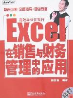 Excel在銷售與财務管理中的應用(附盤)