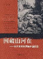 国破山河在-从日本史料揭秘中国抗战
