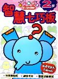 智慧七巧板(2岁)/多湖辉新头脑开发丛书