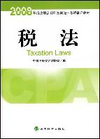 稅法(2008年度注冊會計師全國統一考試輔導教材)