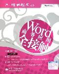 Word商務應用全接觸(附光盤)/不一樣的起點叢書