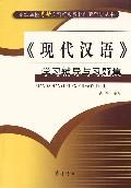 现代汉语学习辅导与习题集/高等学校考研文科经典教材配套辅导丛书