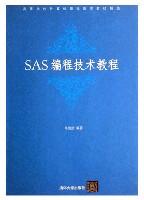 SAS编程技术教程(高等学校计算机基础教育教材精选)