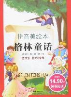 成長文庫·世界兒童文學經典-格林童話(拼音美繪本)