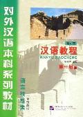 汉语教程(1下修订本语言技能类1年级教材对外汉语本科系列教材)
