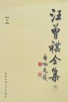 汪曾祺全集(6)