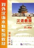 汉语教程(2下修订本语言技能类1年级教材对外汉语本科系列教材)