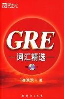 GRE词汇精选(附光盘)/新东方大愚英语学习丛书