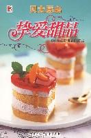 贝太厨房挚爱甜品--66道让你难忘的甜品