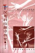汉英科技翻译指要/翻译理论与实务丛书