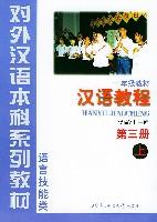 汉语教程(1年级教材第3册上语言技能类)/对外汉语本科系列教材