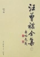 汪曾祺全集(3)