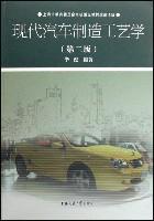 現代汽車制造工藝學(第二版)