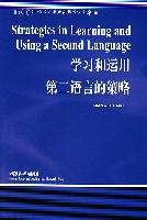 學習和運用第二語言的策略/當代國外語言學與應用語言學文庫