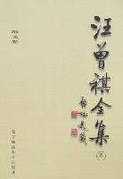 汪曾祺全集(5)