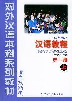 汉语教程(1年级教材第1册上语言技能类)/对外汉语本科系列教材